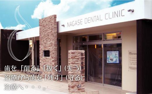 大阪箕面市の歯医者 ながせ歯科 無痛治療・一般歯科・審美・インプラント